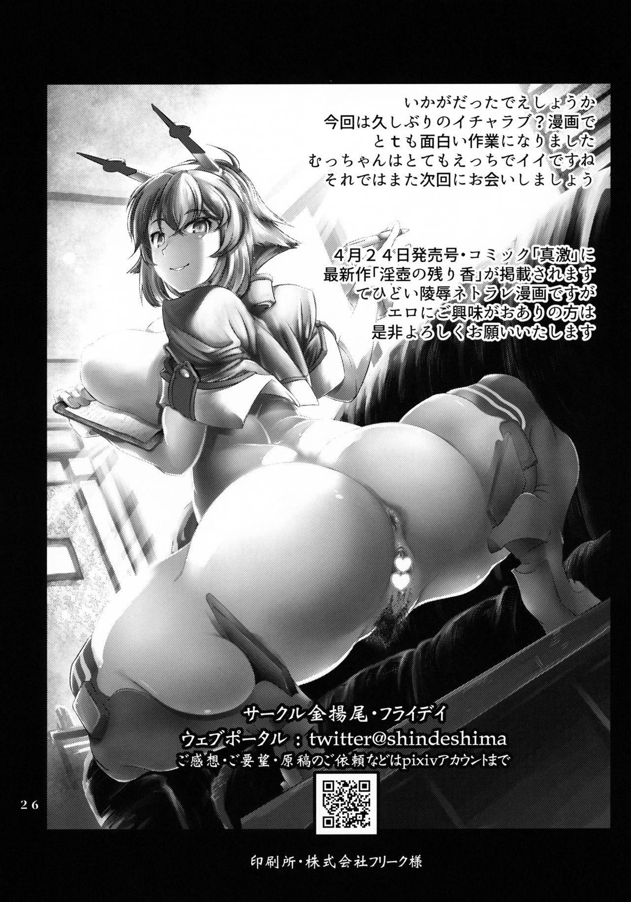 Himitsu no Big Seven 24