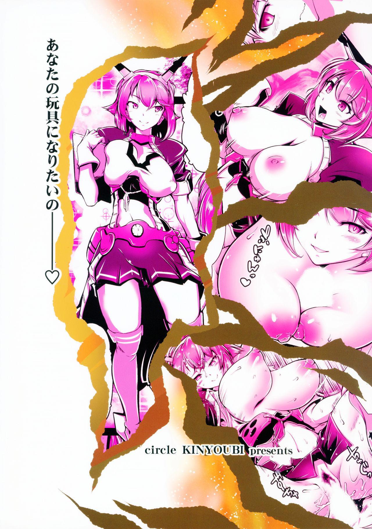 Himitsu no Big Seven 25