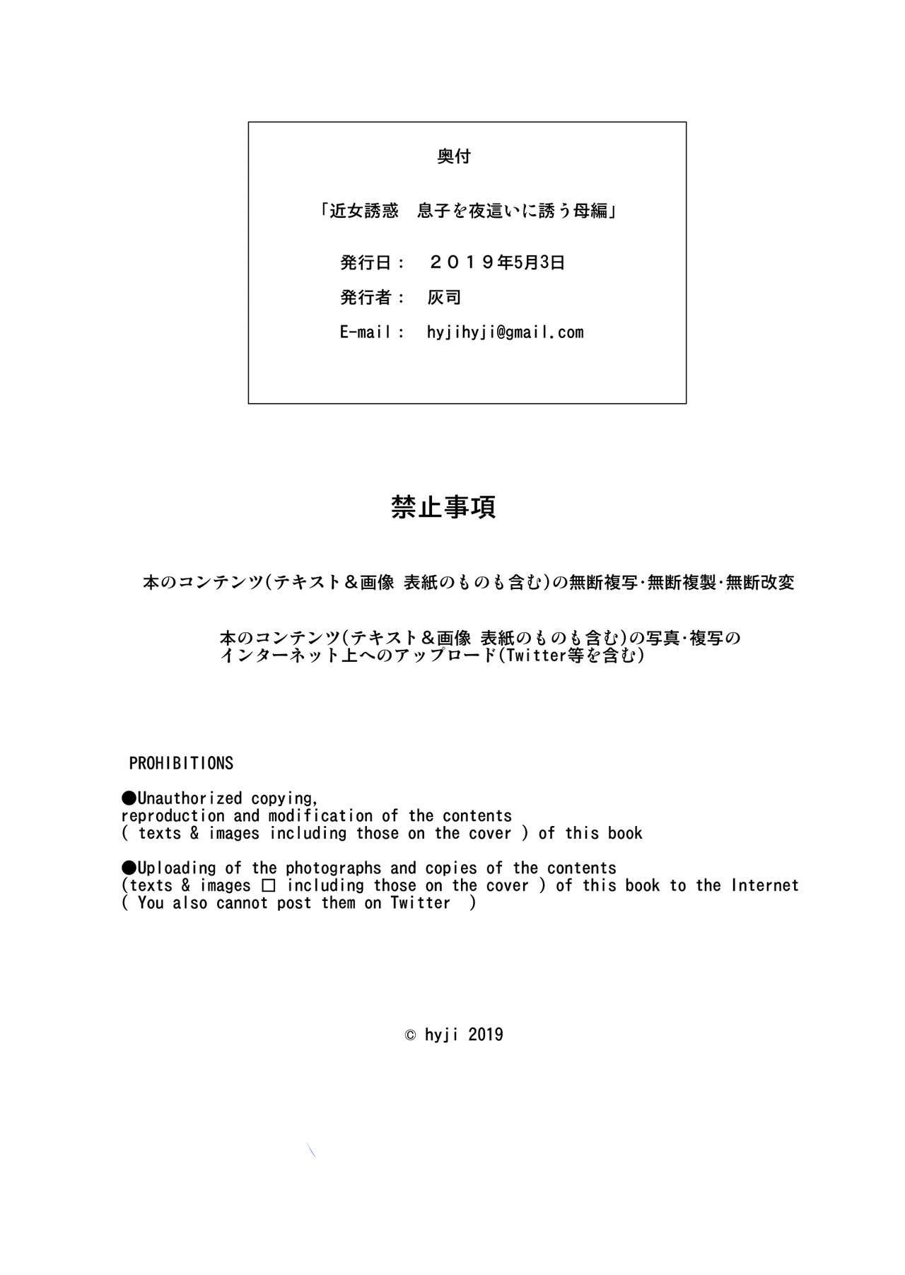 Kinjo Yuuwaku Musuko o Yobai ni Sasou Haha Hen | Neighborhood Seduction Mother Lures Son for a Night Visit! 84