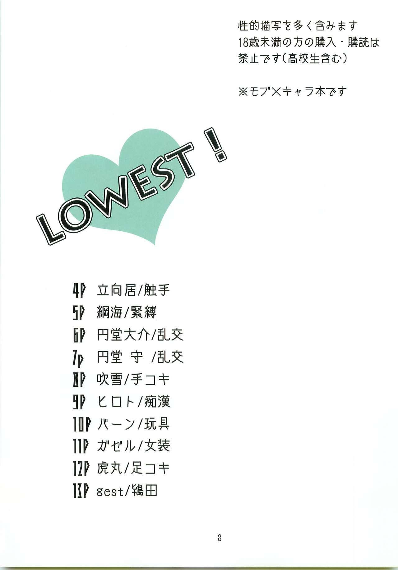 lowest! 1
