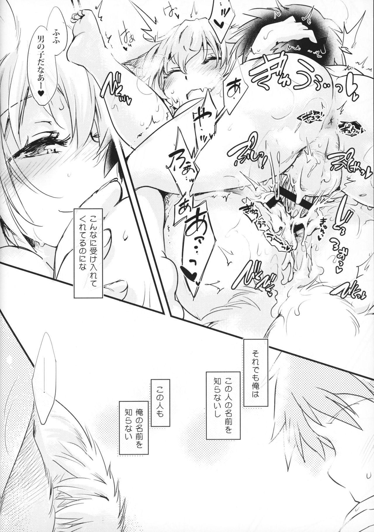 Otokonoko no Seiteki Shouhi Mondai Jitsuroku Report. 12