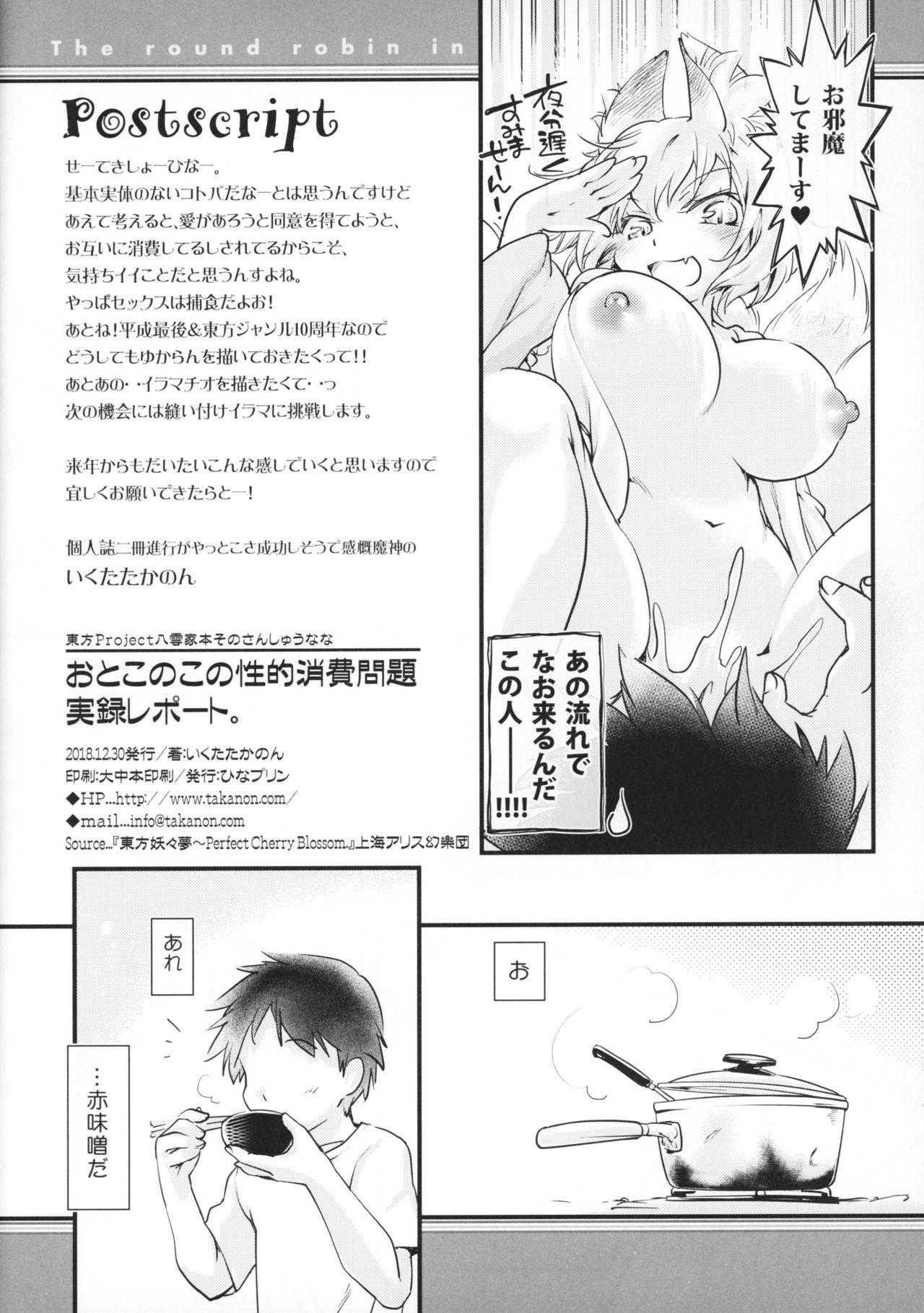 Otokonoko no Seiteki Shouhi Mondai Jitsuroku Report. 16