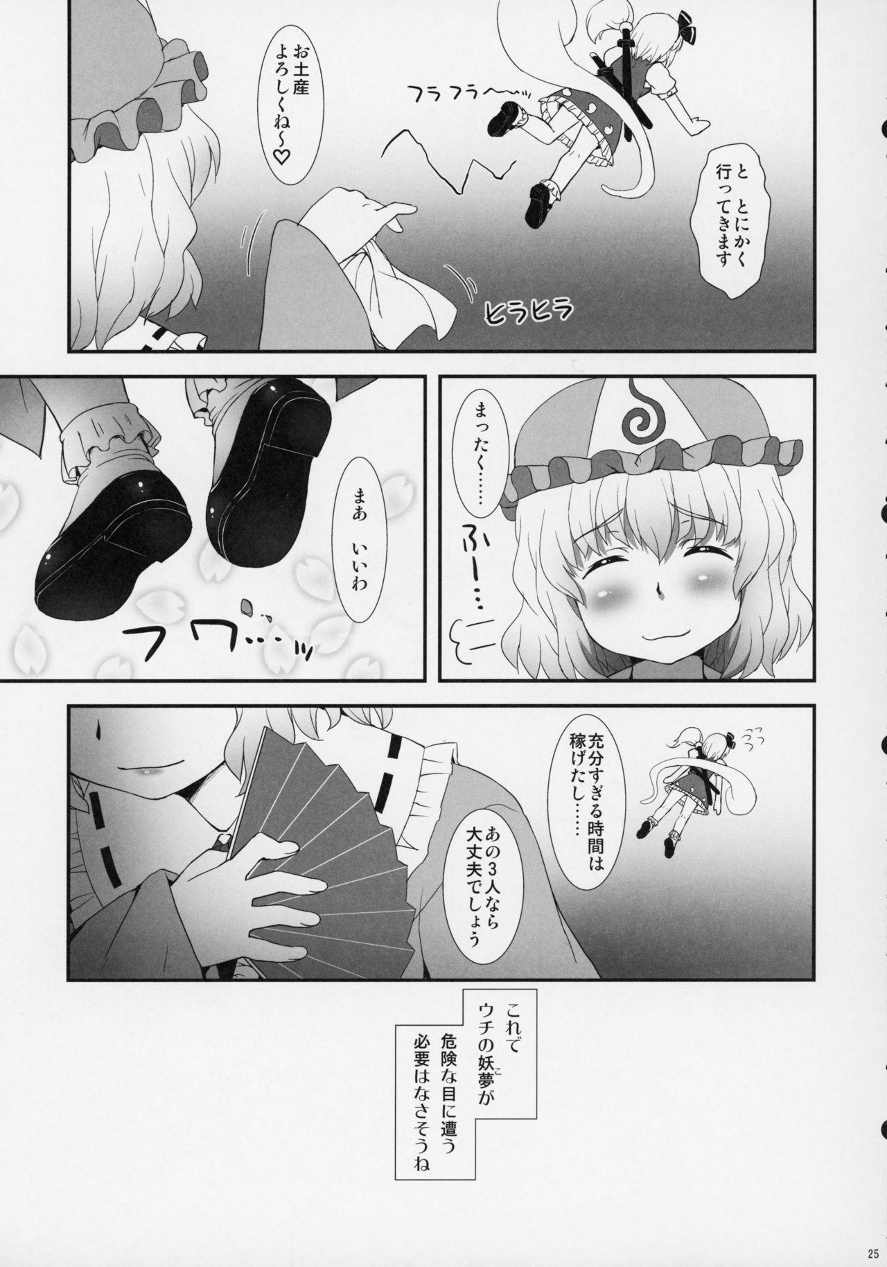 Watashi o Taoshite kara Ikinasai! 23