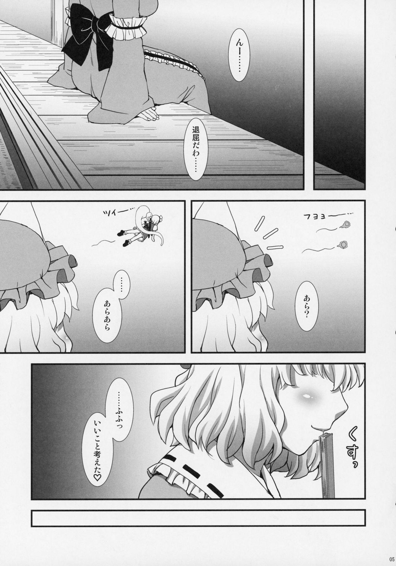 Watashi o Taoshite kara Ikinasai! 3