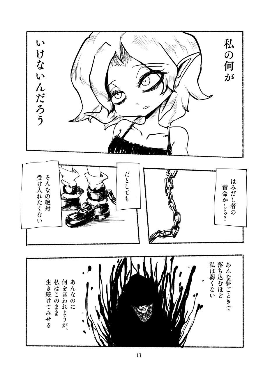 Gengen Senki 13