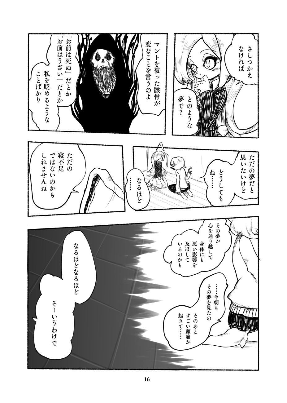 Gengen Senki 16