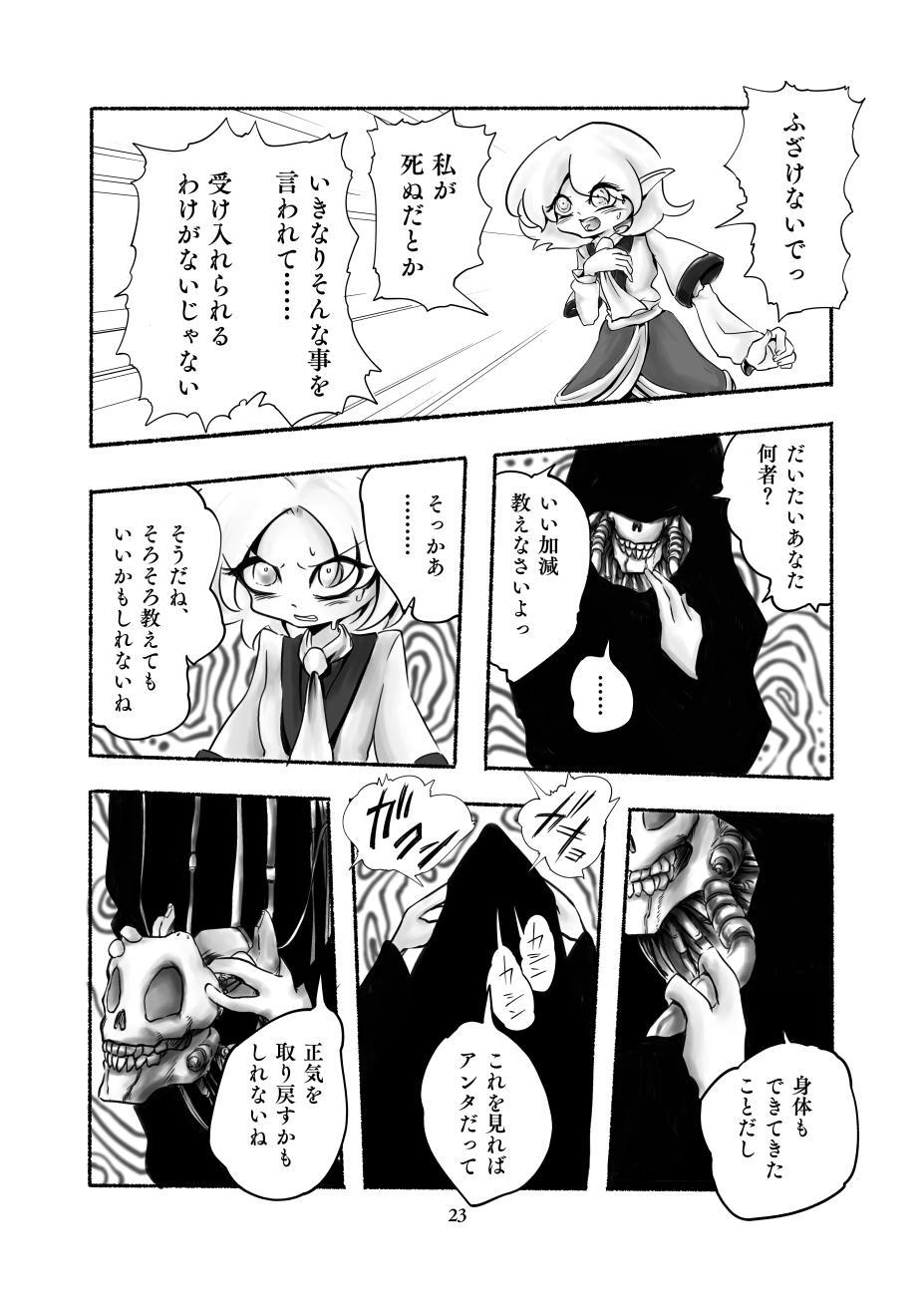 Gengen Senki 23