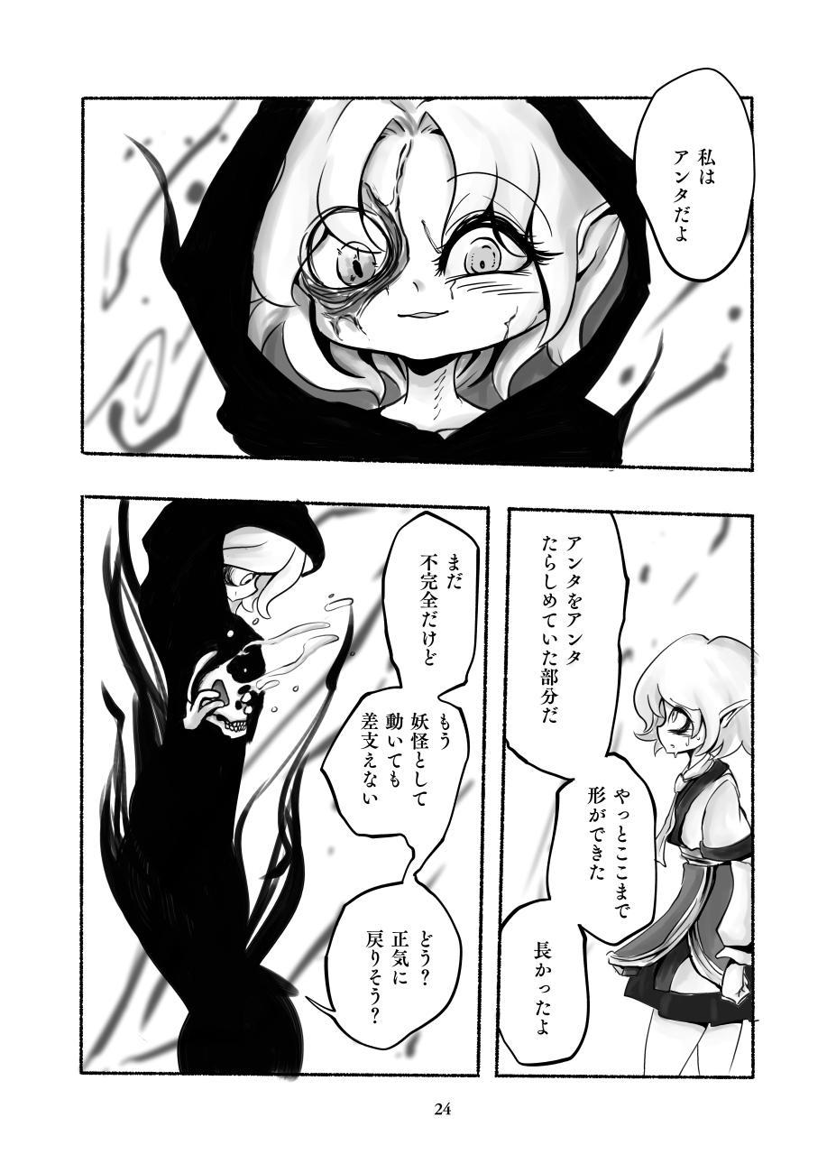 Gengen Senki 24