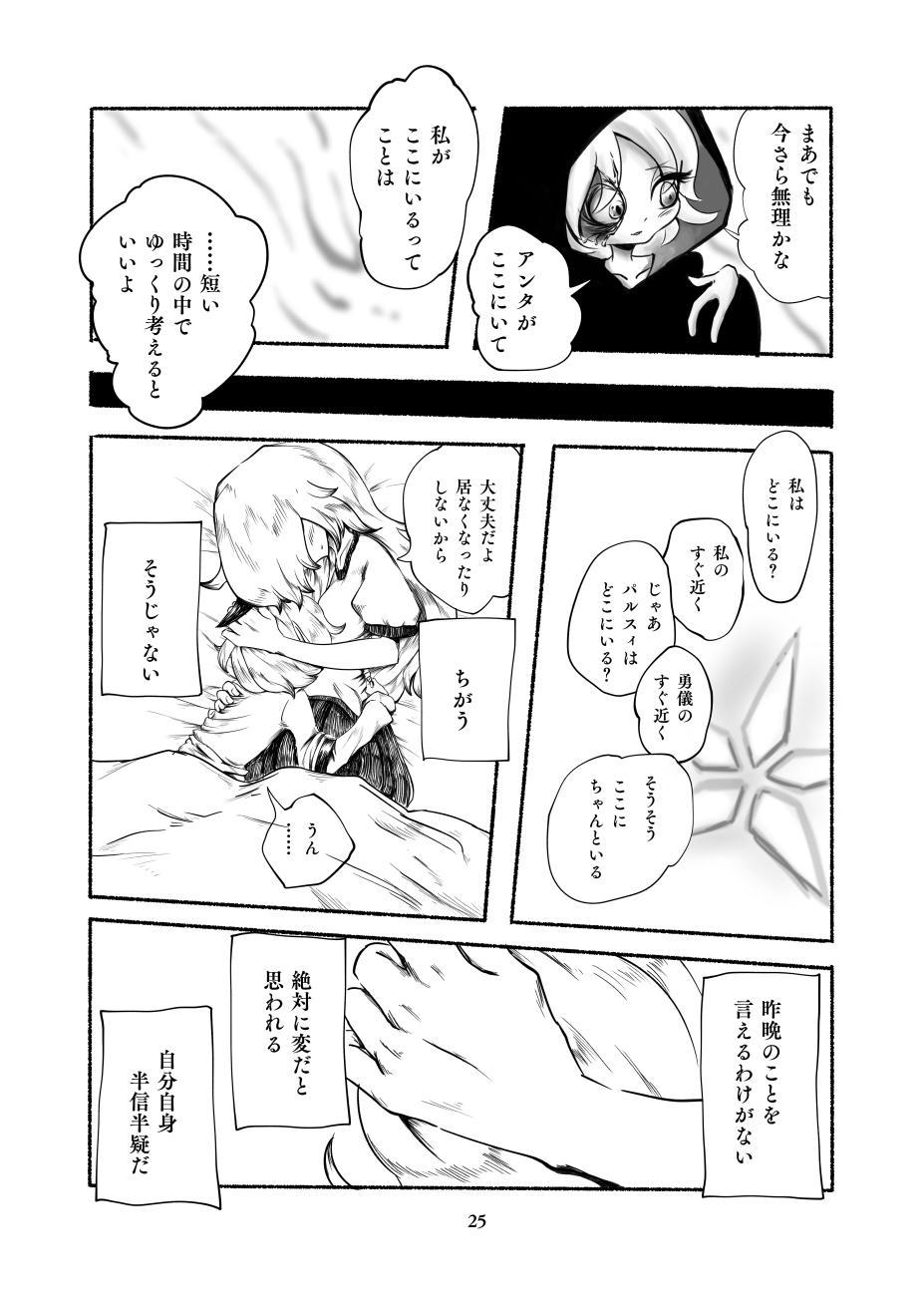 Gengen Senki 25