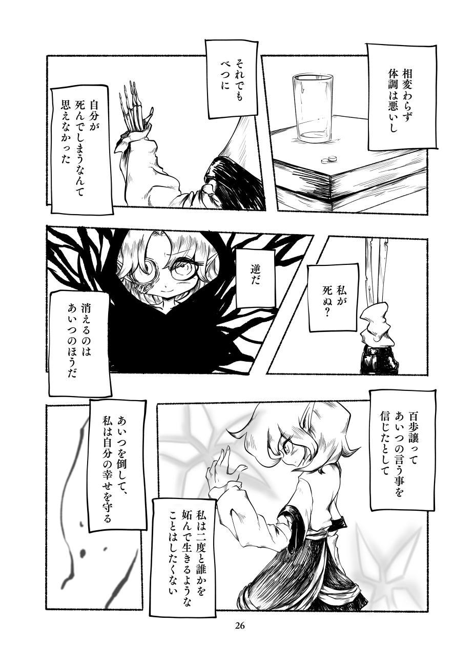 Gengen Senki 26