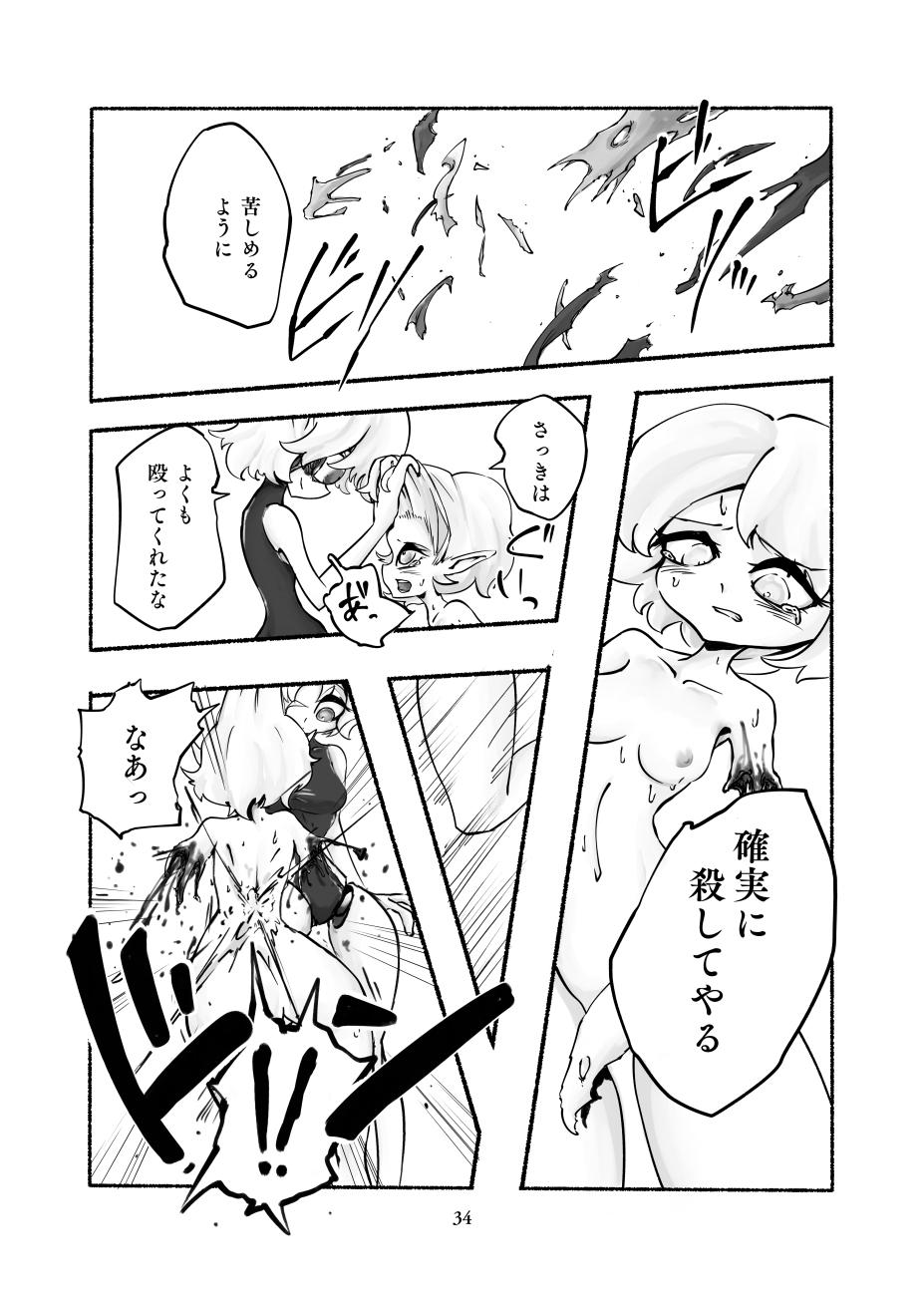 Gengen Senki 34