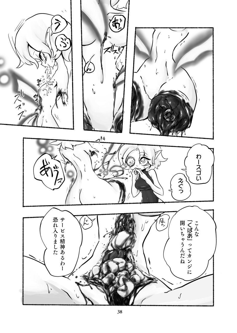 Gengen Senki 38