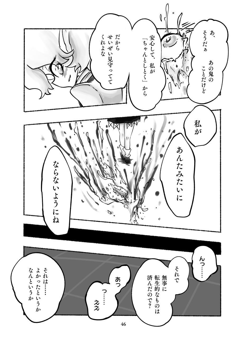Gengen Senki 46