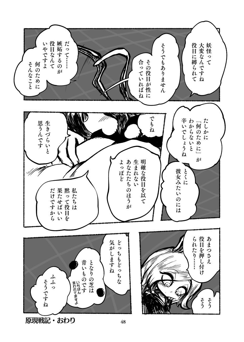 Gengen Senki 48