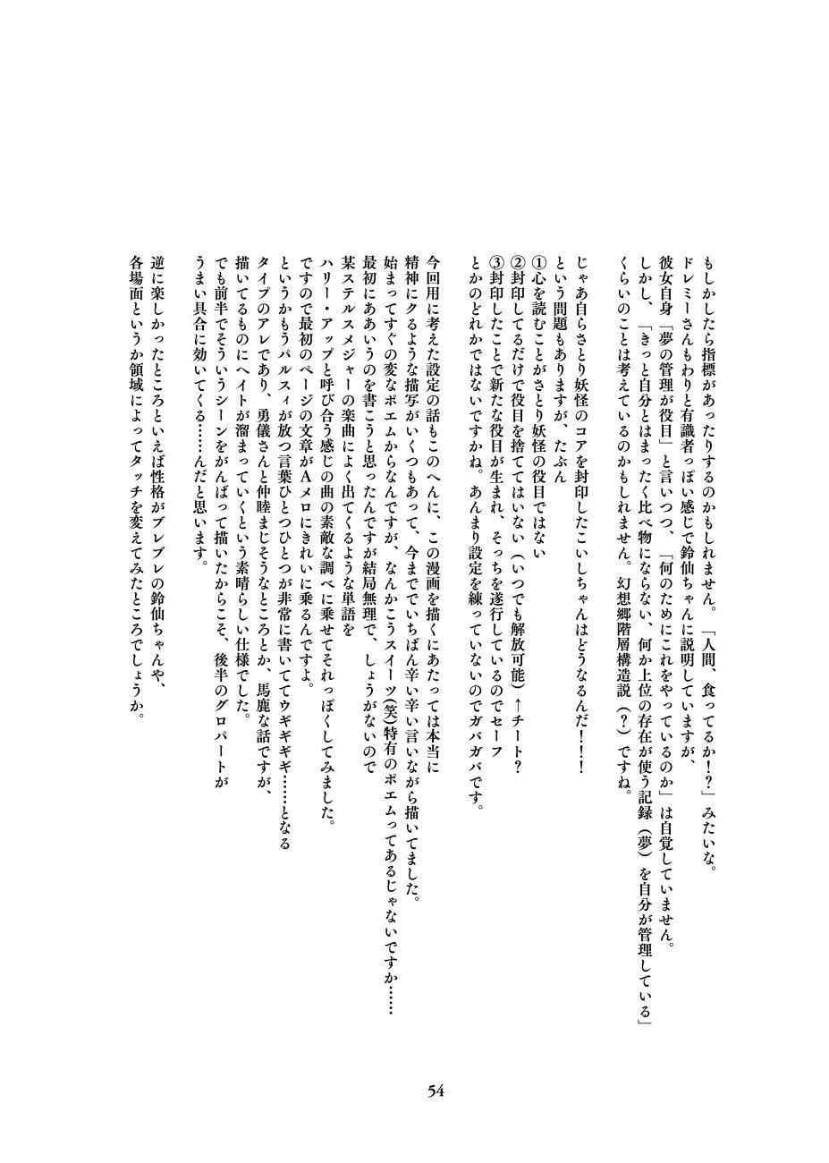 Gengen Senki 51
