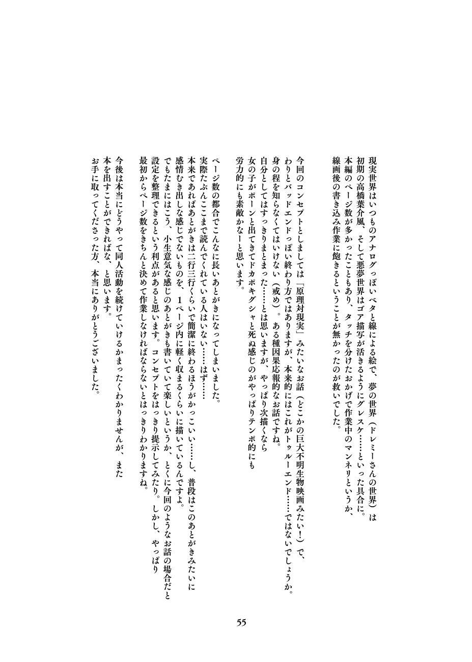 Gengen Senki 52