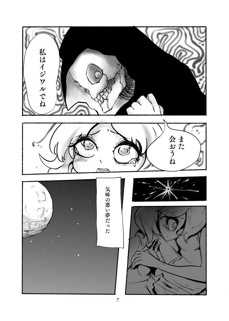 Gengen Senki 7
