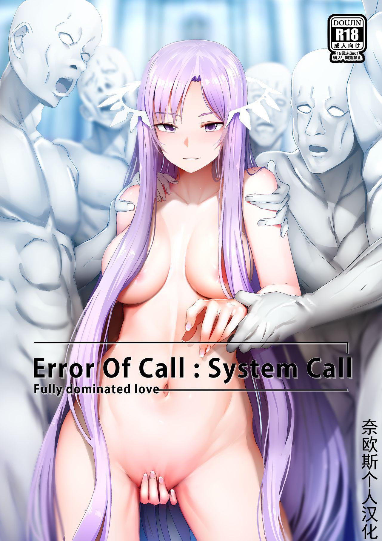 Error Of Call: System Call 1