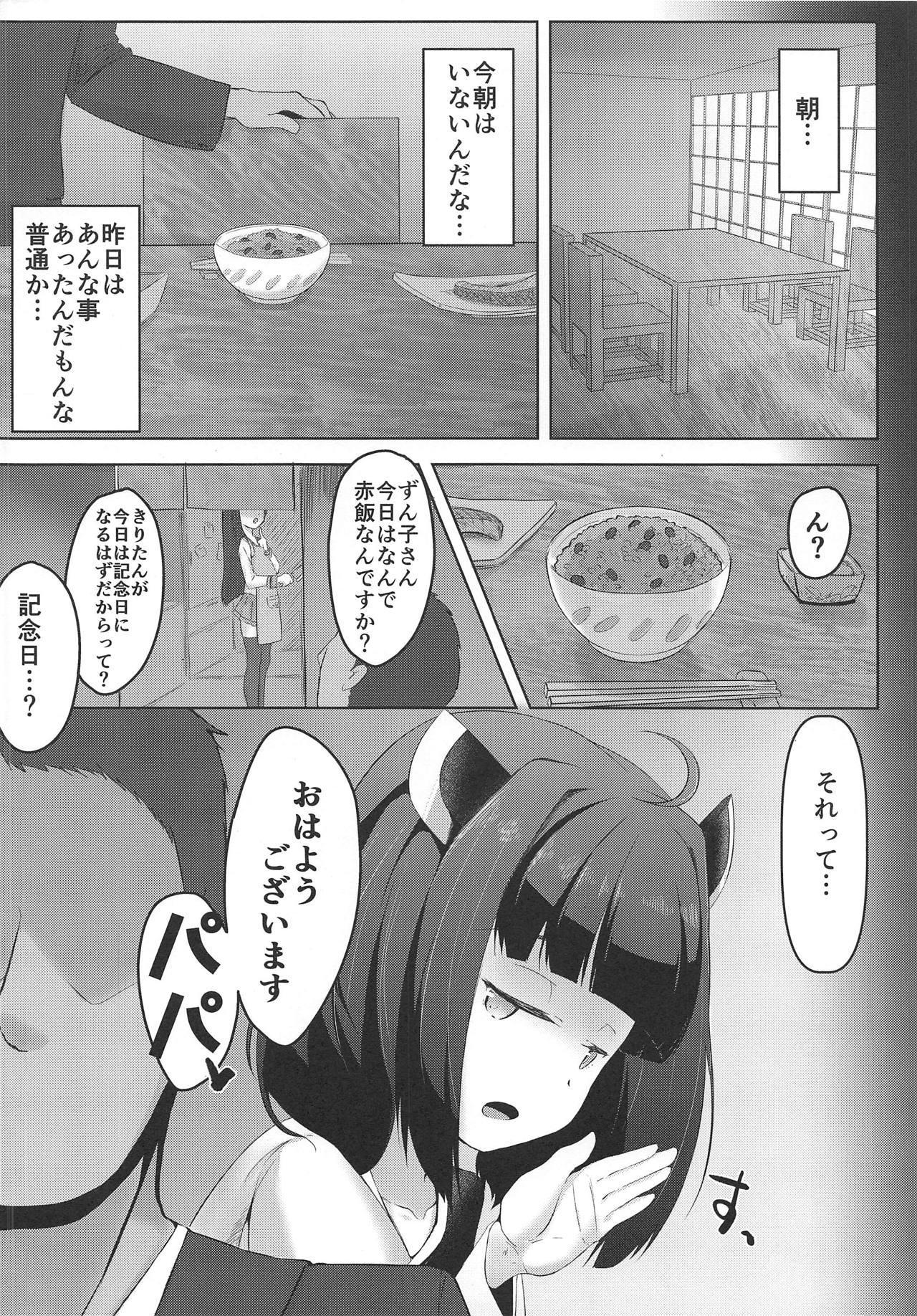 Itsumo no Naka ni Aru Nichijou 18