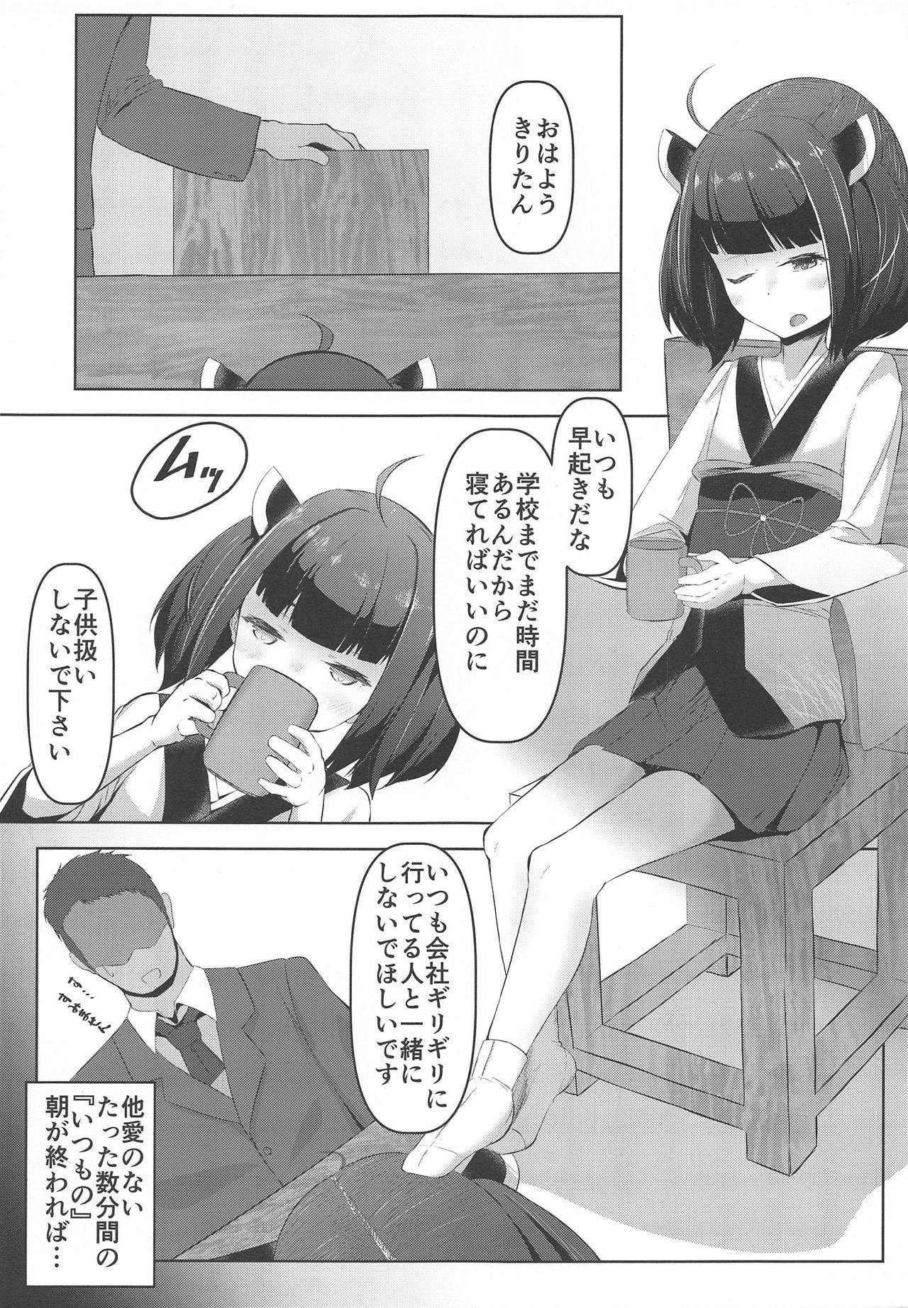 Itsumo no Naka ni Aru Nichijou 1