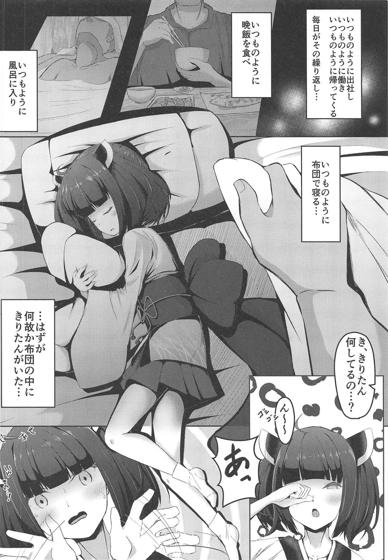 Itsumo no Naka ni Aru Nichijou 2