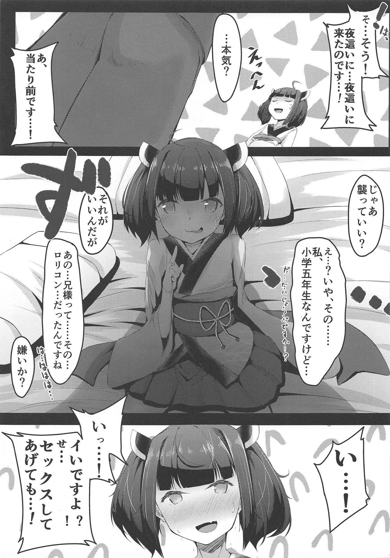 Itsumo no Naka ni Aru Nichijou 3