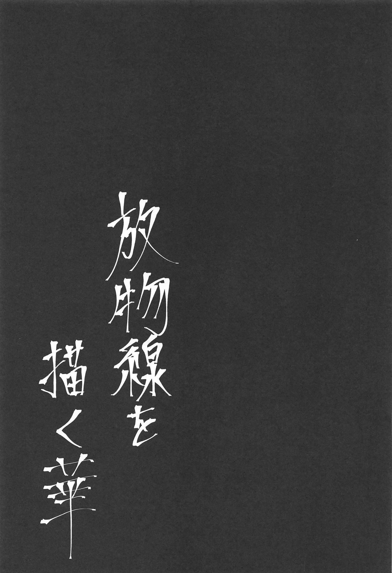 Houbutsusen o Egaku Hana 1