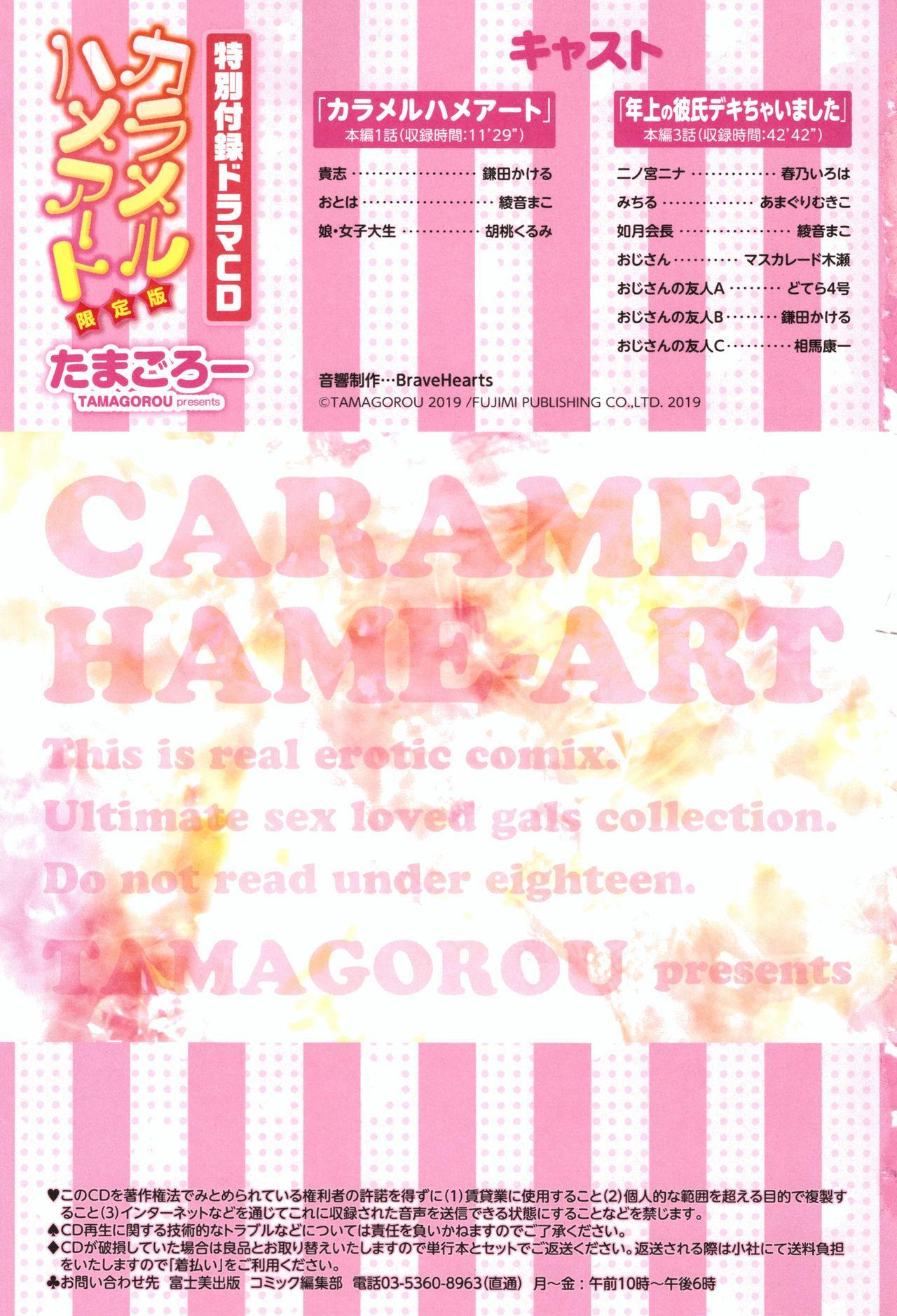 Caramel Hame-Art | 焦糖般的香甜性愛 3