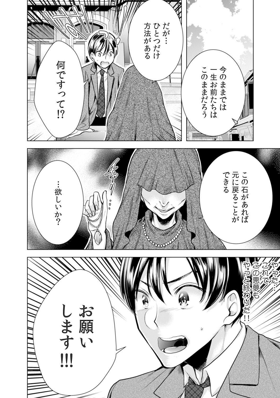 [Orikawa] Onna no Karada ni Natta Ore wa Danshikou no Shuugaku Ryokou de, Classmate 30-nin (+Tannin) Zenin to Yarimashita. 4 10