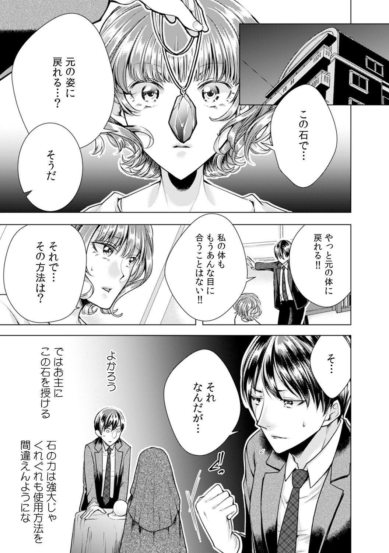 [Orikawa] Onna no Karada ni Natta Ore wa Danshikou no Shuugaku Ryokou de, Classmate 30-nin (+Tannin) Zenin to Yarimashita. 4 11