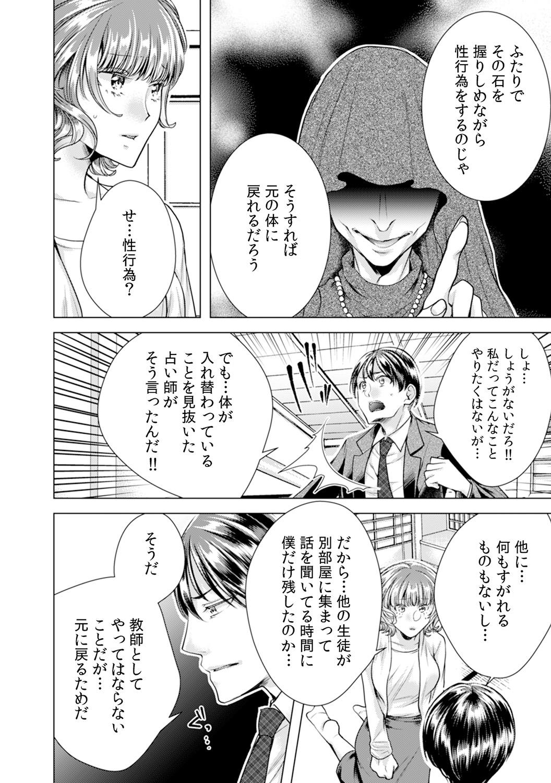 [Orikawa] Onna no Karada ni Natta Ore wa Danshikou no Shuugaku Ryokou de, Classmate 30-nin (+Tannin) Zenin to Yarimashita. 4 12