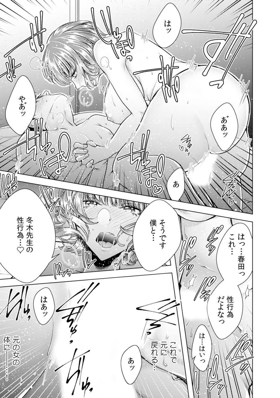 [Orikawa] Onna no Karada ni Natta Ore wa Danshikou no Shuugaku Ryokou de, Classmate 30-nin (+Tannin) Zenin to Yarimashita. 4 19