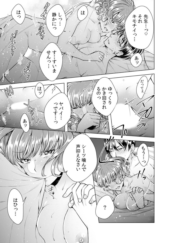 [Orikawa] Onna no Karada ni Natta Ore wa Danshikou no Shuugaku Ryokou de, Classmate 30-nin (+Tannin) Zenin to Yarimashita. 4 23