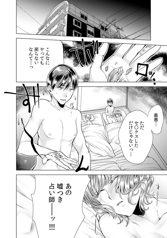 [Orikawa] Onna no Karada ni Natta Ore wa Danshikou no Shuugaku Ryokou de, Classmate 30-nin (+Tannin) Zenin to Yarimashita. 4 30