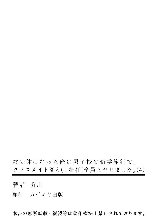 [Orikawa] Onna no Karada ni Natta Ore wa Danshikou no Shuugaku Ryokou de, Classmate 30-nin (+Tannin) Zenin to Yarimashita. 4 31