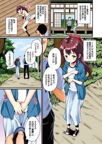 Natsuyasumi no Jiyuu Kenkyuu Riko Choukyou 2-kaime 2