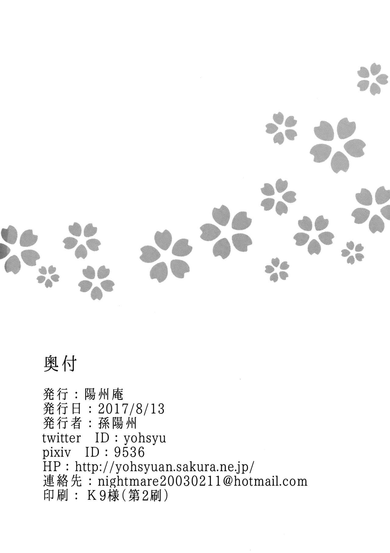 Raikou Mama ni Amaete Torokete Shiborareru Hon   Spoiled, Melted, and Wrung Dry by Mommy Raikou 28