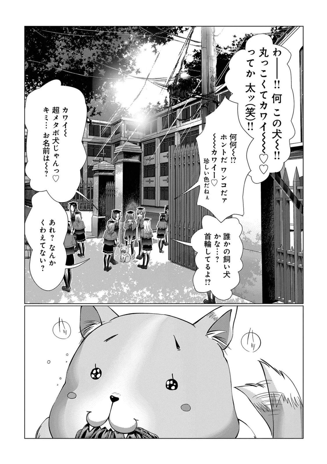 [Miyazaki Maya] Holy Knight ~Junketsu to Ai no Hazama de~ Vol. 1 10