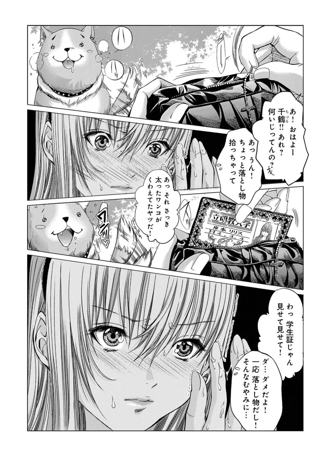 [Miyazaki Maya] Holy Knight ~Junketsu to Ai no Hazama de~ Vol. 1 15