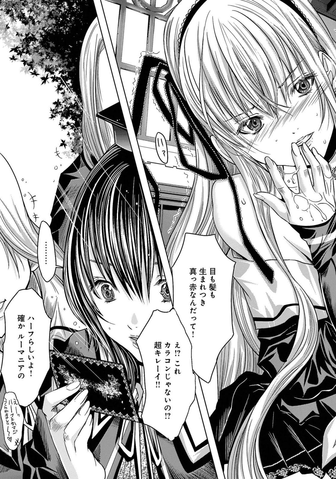[Miyazaki Maya] Holy Knight ~Junketsu to Ai no Hazama de~ Vol. 1 17