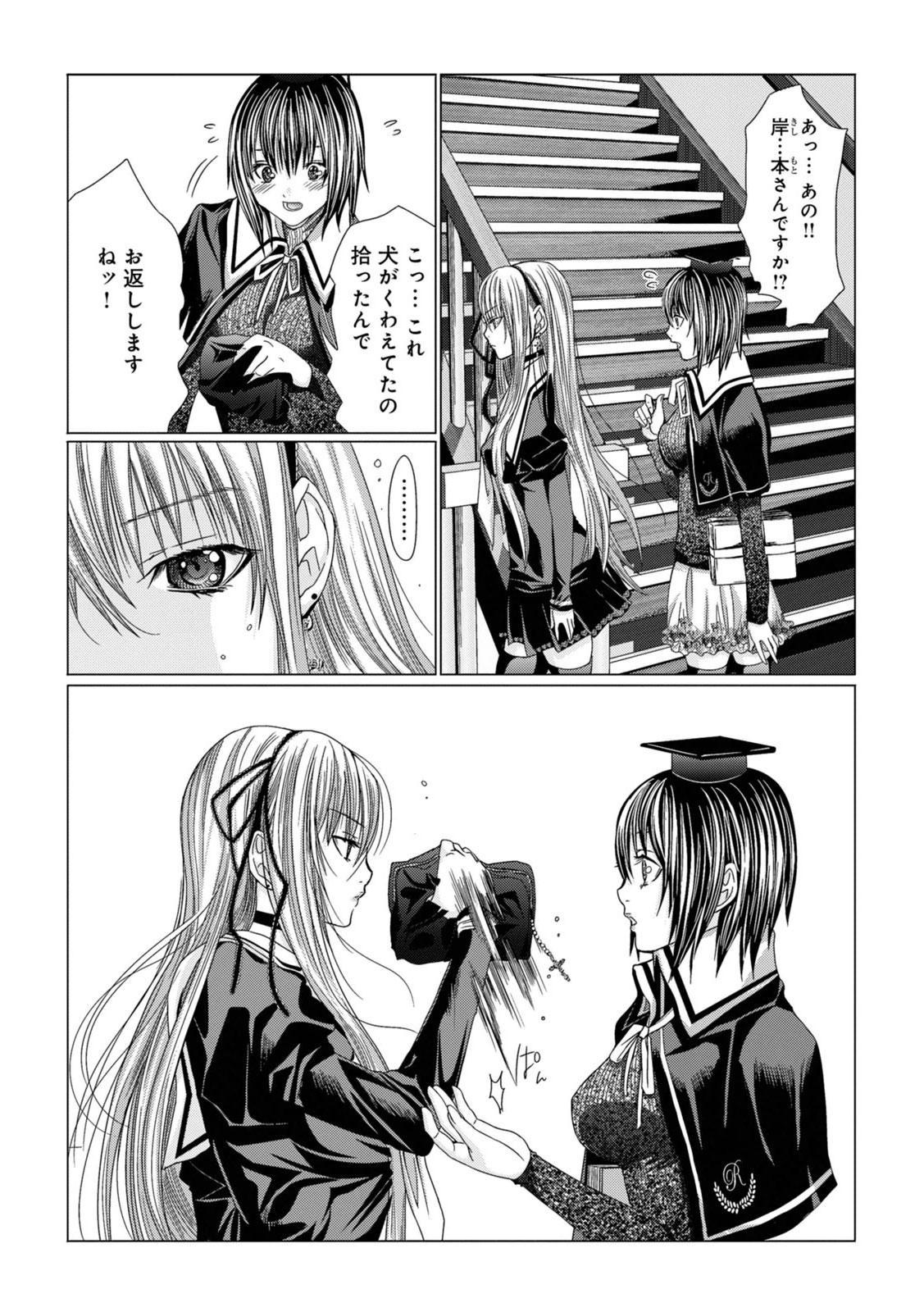 [Miyazaki Maya] Holy Knight ~Junketsu to Ai no Hazama de~ Vol. 1 26