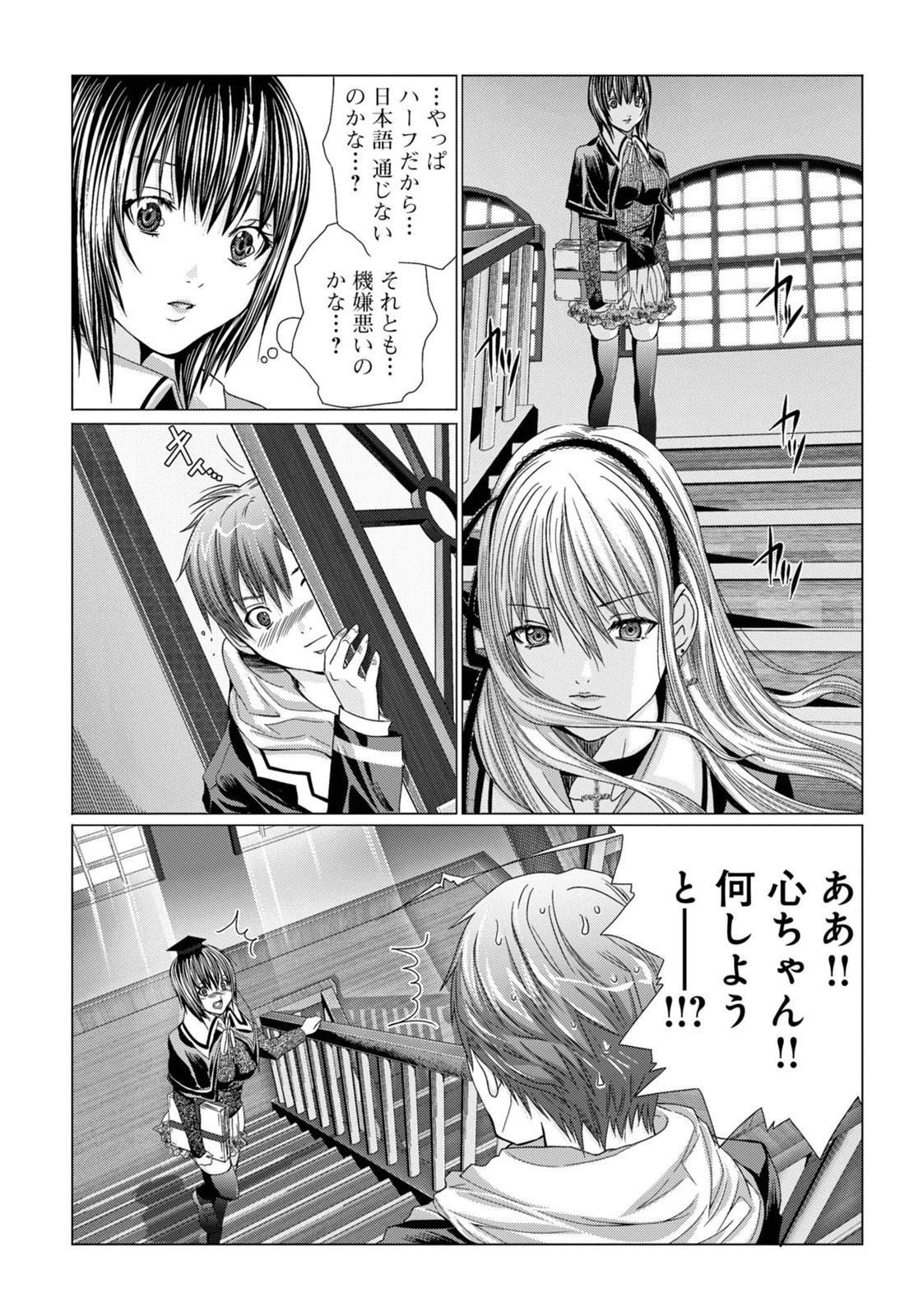 [Miyazaki Maya] Holy Knight ~Junketsu to Ai no Hazama de~ Vol. 1 27