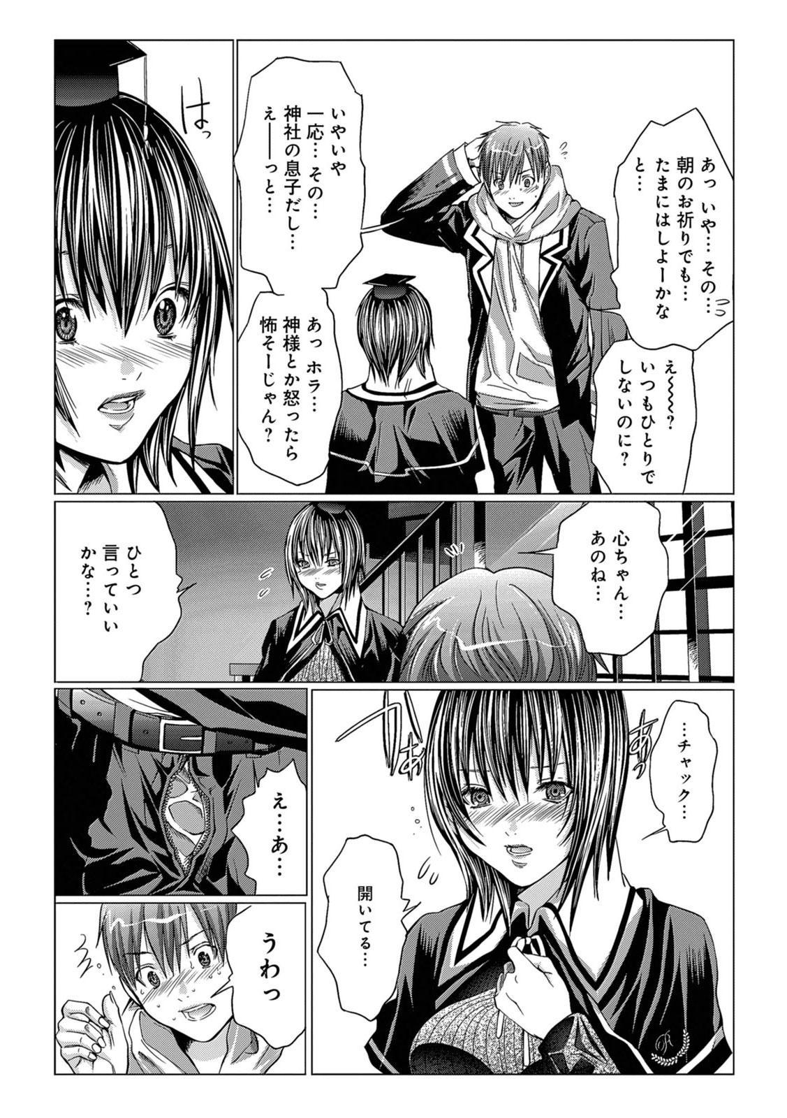 [Miyazaki Maya] Holy Knight ~Junketsu to Ai no Hazama de~ Vol. 1 28