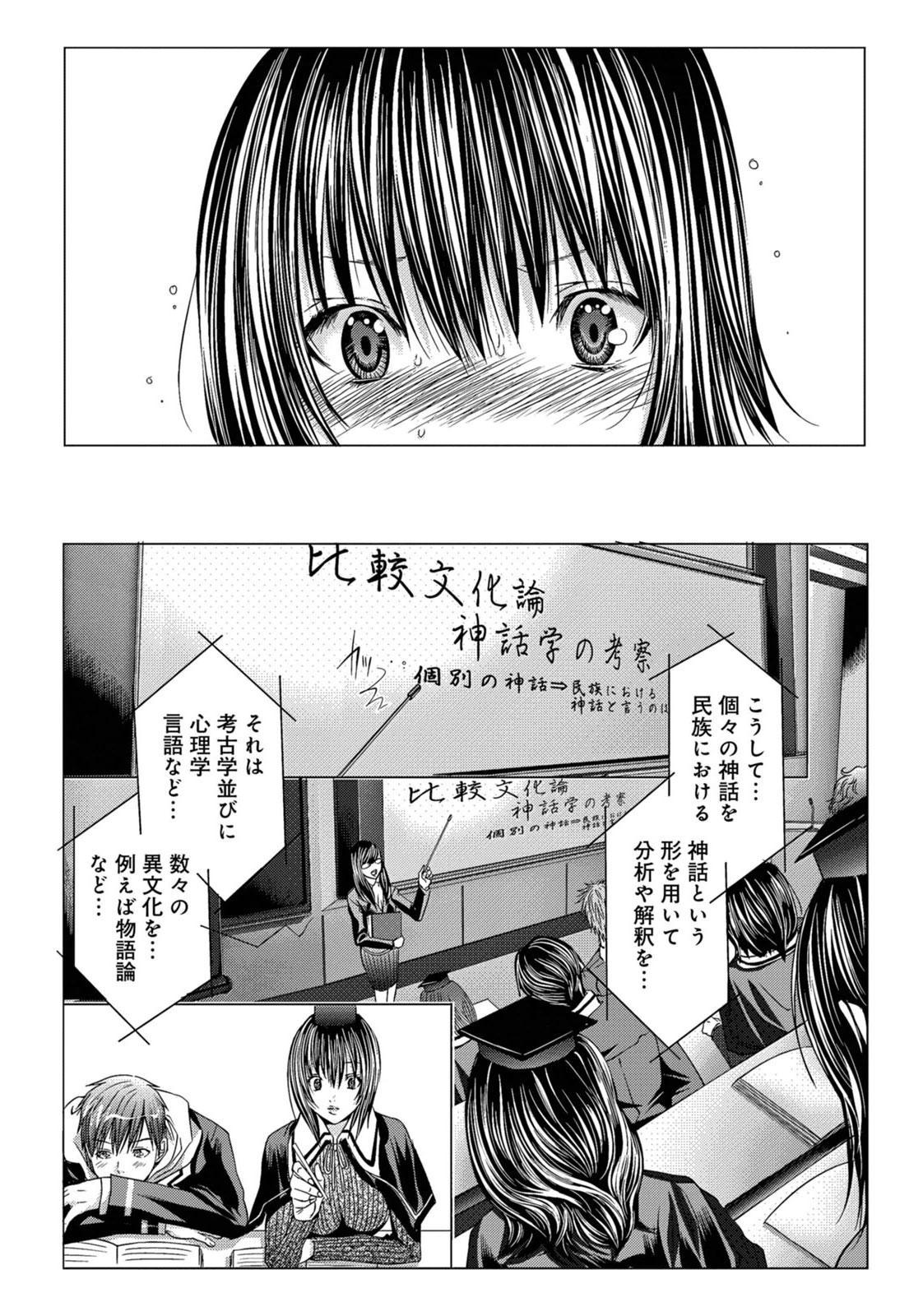 [Miyazaki Maya] Holy Knight ~Junketsu to Ai no Hazama de~ Vol. 1 29
