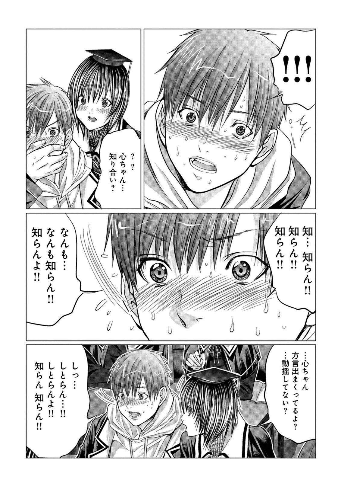 [Miyazaki Maya] Holy Knight ~Junketsu to Ai no Hazama de~ Vol. 1 33
