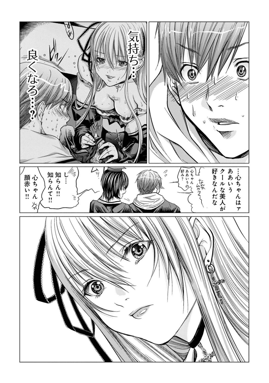 [Miyazaki Maya] Holy Knight ~Junketsu to Ai no Hazama de~ Vol. 1 34