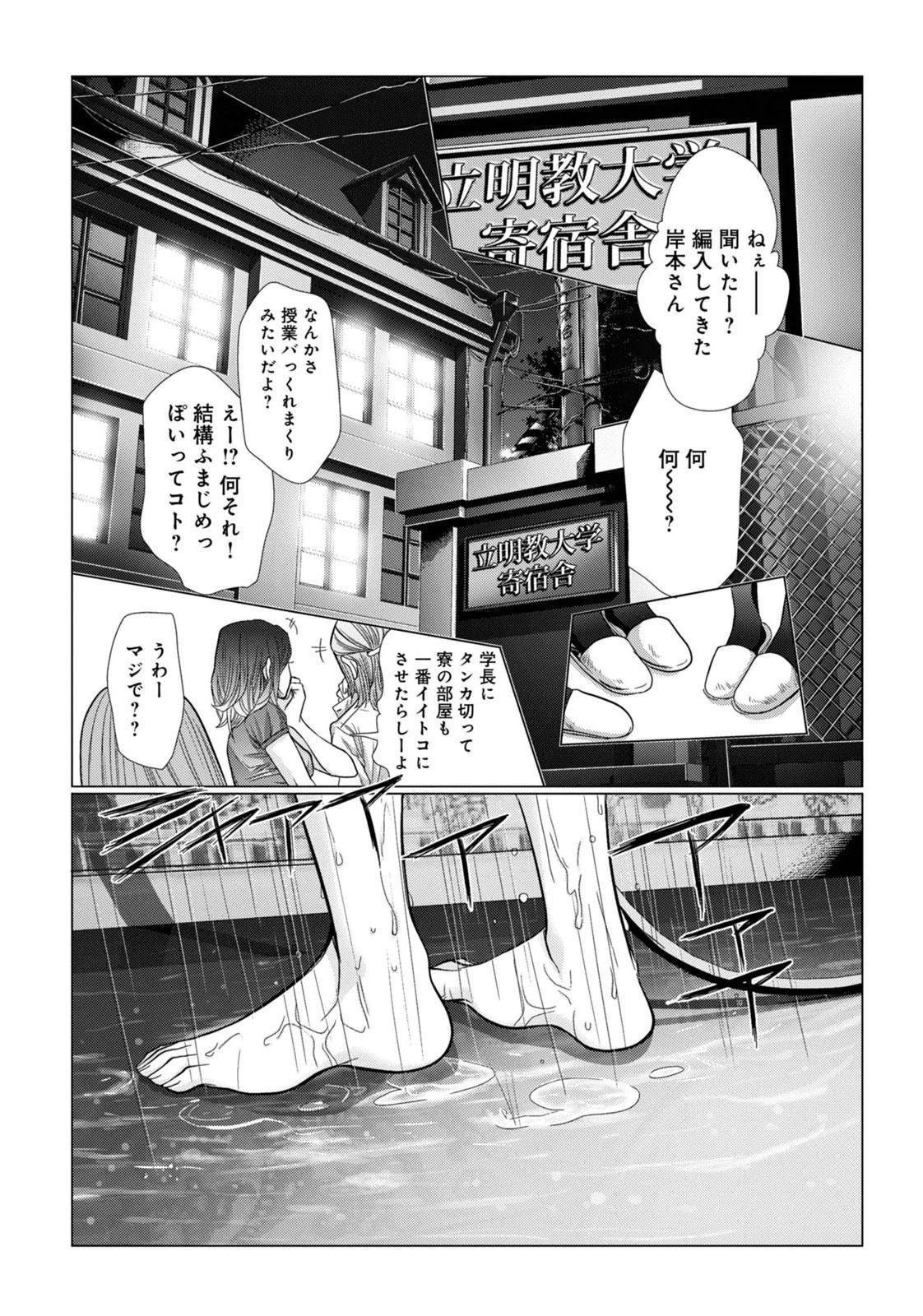 [Miyazaki Maya] Holy Knight ~Junketsu to Ai no Hazama de~ Vol. 1 35