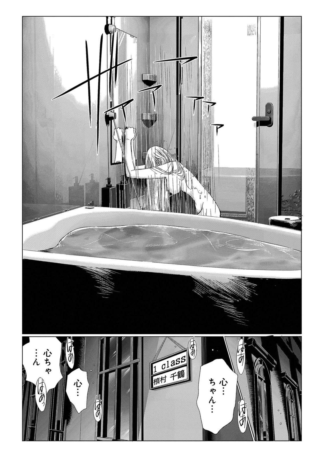 [Miyazaki Maya] Holy Knight ~Junketsu to Ai no Hazama de~ Vol. 1 37