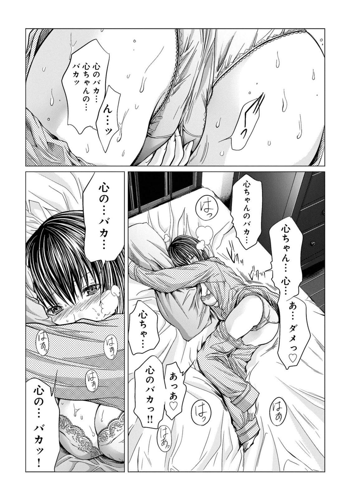 [Miyazaki Maya] Holy Knight ~Junketsu to Ai no Hazama de~ Vol. 1 38