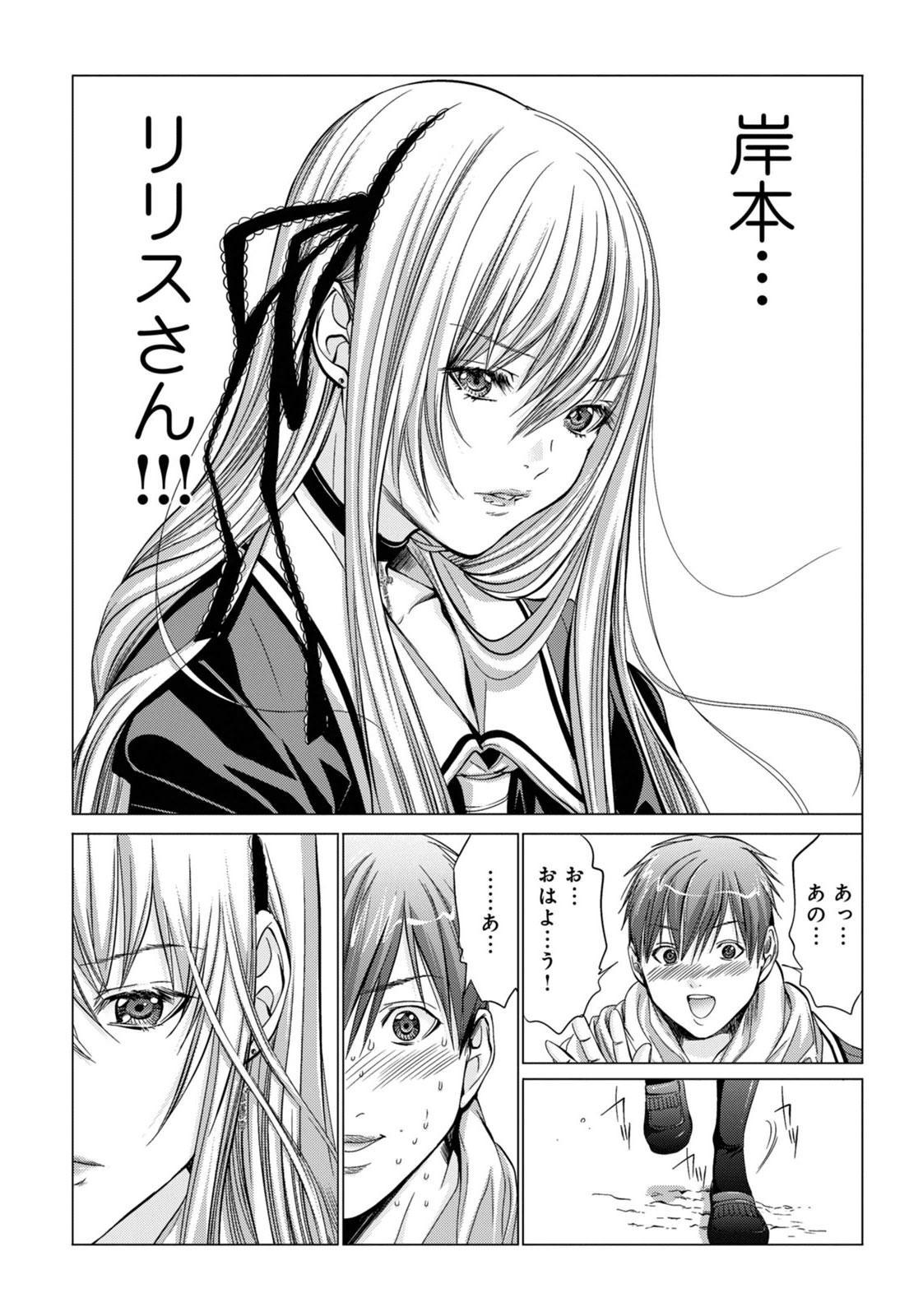 [Miyazaki Maya] Holy Knight ~Junketsu to Ai no Hazama de~ Vol. 1 41